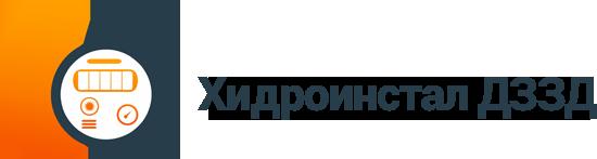 Хидроинстал ДЗЗД